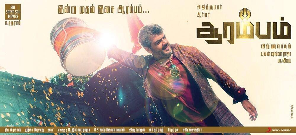 Arrambam (2013) – [ආ‍රම්‍භ‍ය…] Trailer with Sinhala sub…