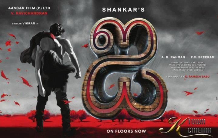 i-tamil-movie