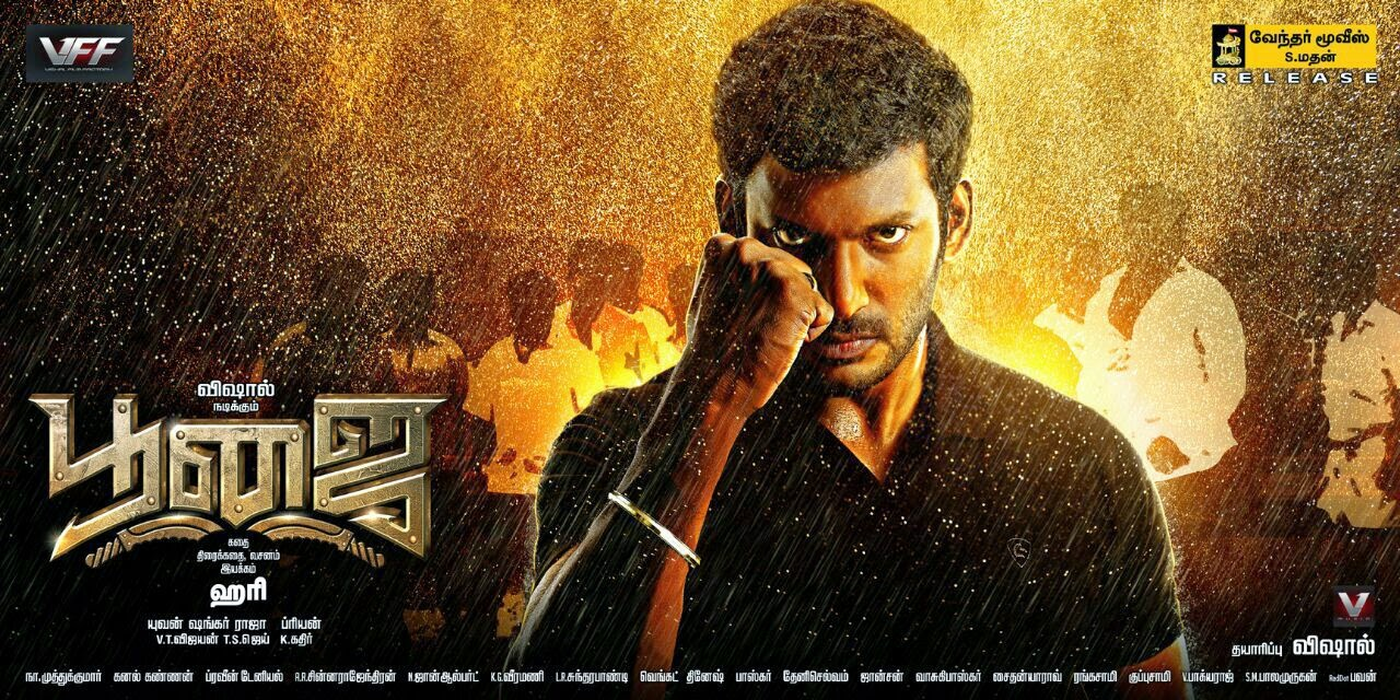 Poojai Movie Latest Posters (2)