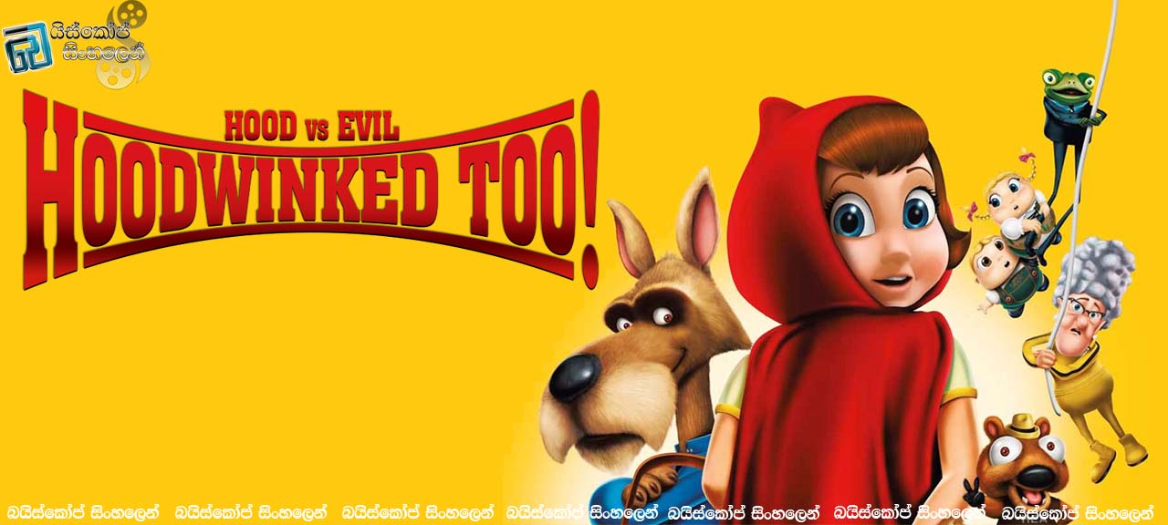 Hoodwinked-Too-Hood-vs-Evil-2011