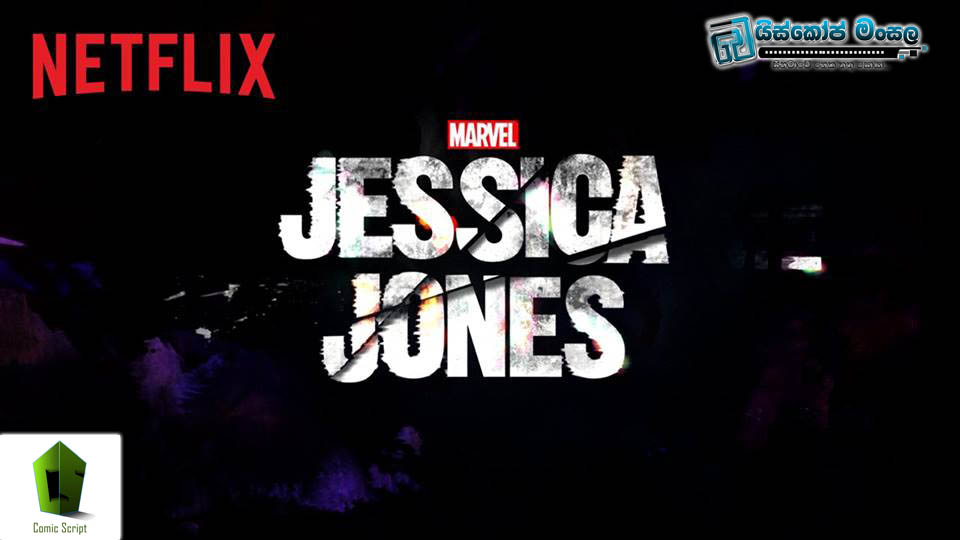 Comic Based TV Series 006 – Jessica Jones