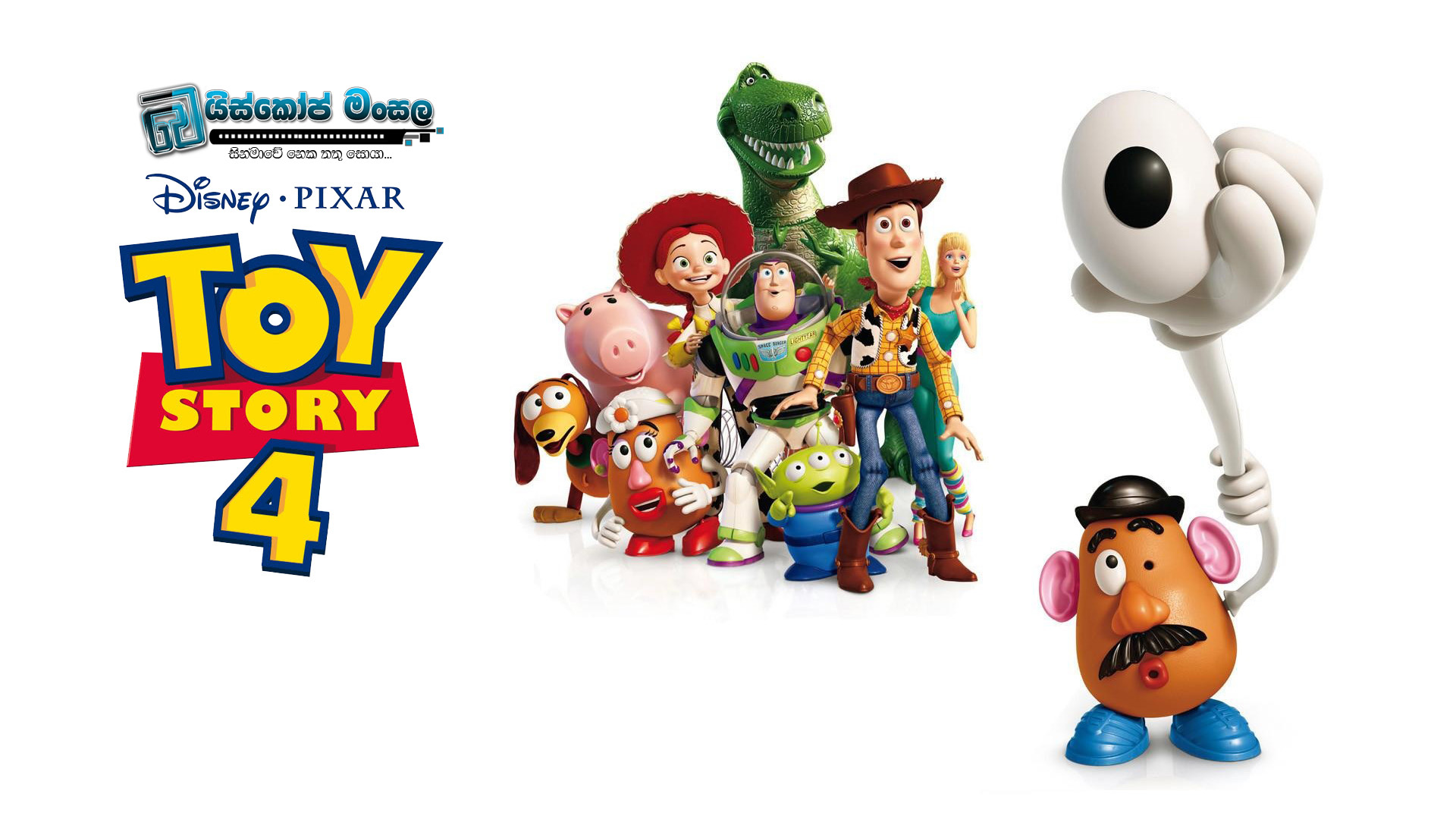 Visit the official Toy Story website to play games find activities browse movies watch video browse photo galleries buy merchandise and more!