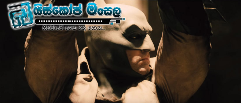 Batman v Superman – Exclusive Sneak