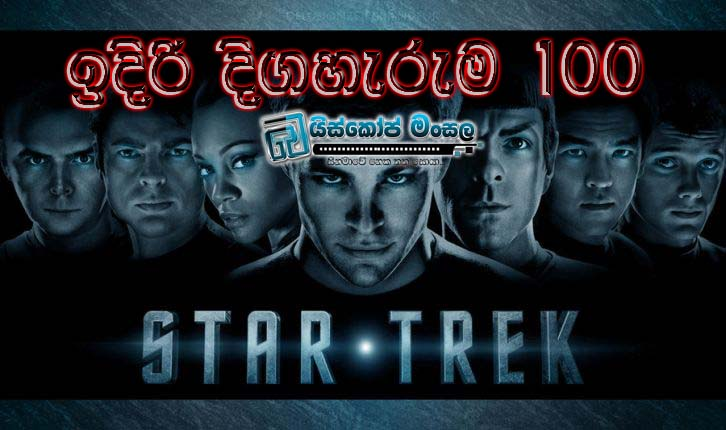 star-trek-3-header