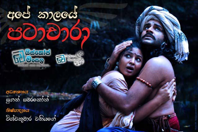 Patachara-movie-24