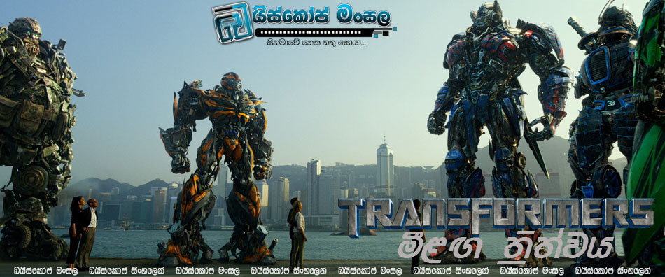 Paramount Sets Annual Release Dates for Transformers 5, 6 and 7 | මීළග ත්‍රිත්වය