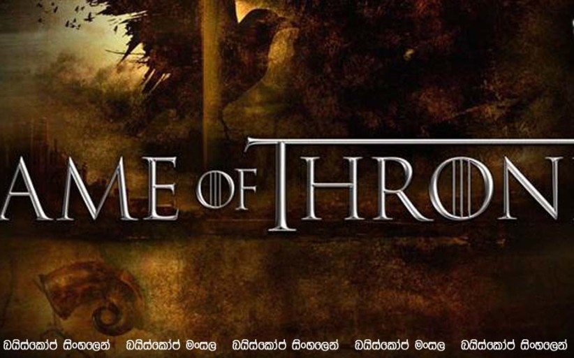 Game of Thrones S06E05 Sinhala Review Part 1 - Bran Stark