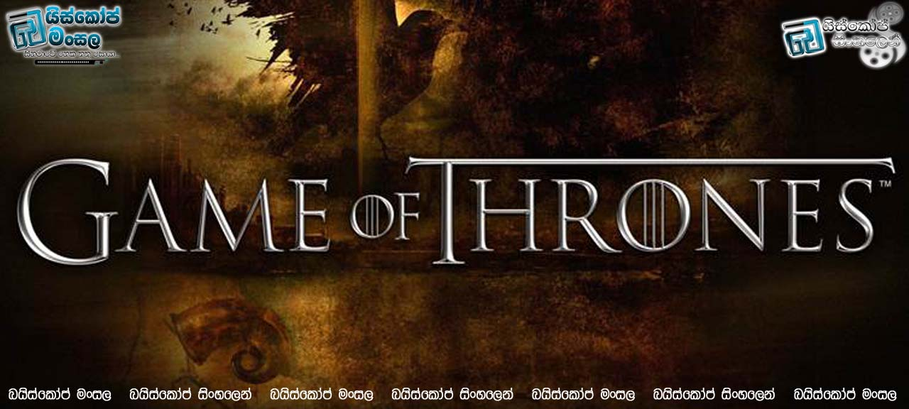 Game of Thrones S06E06 Sinhala Review – Part 1