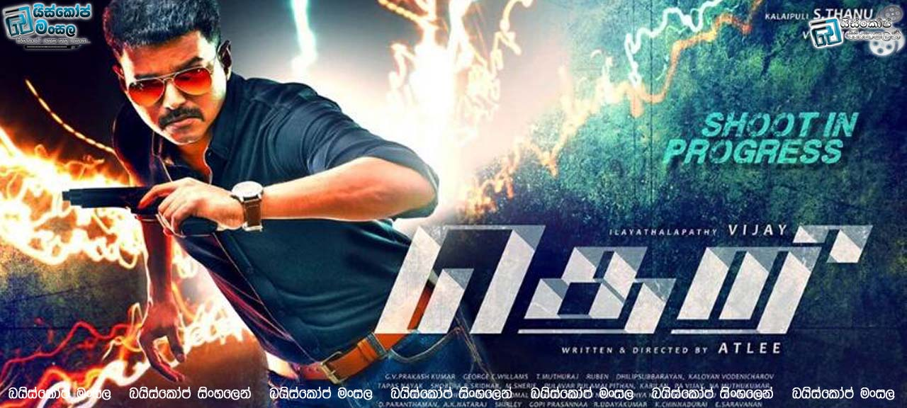 theri-first-look