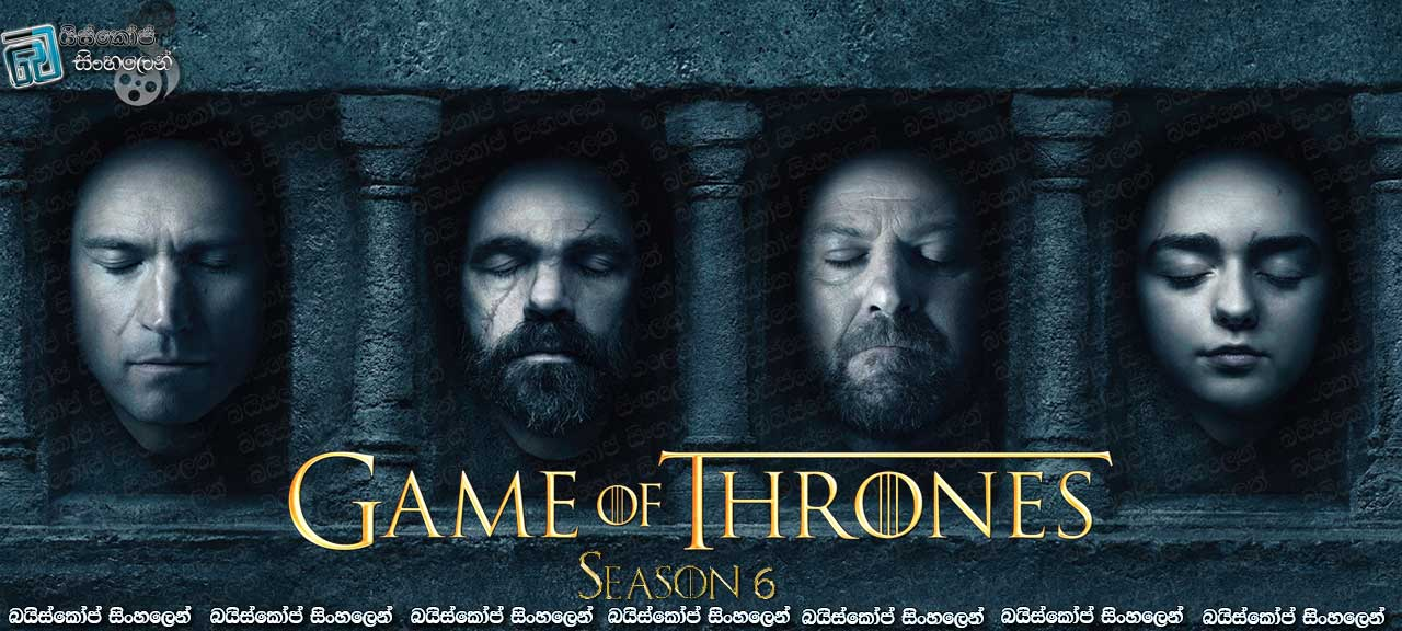 Game Of Thrones Season 6 Finale Sinhala Preview : Mild SPOILERS waring