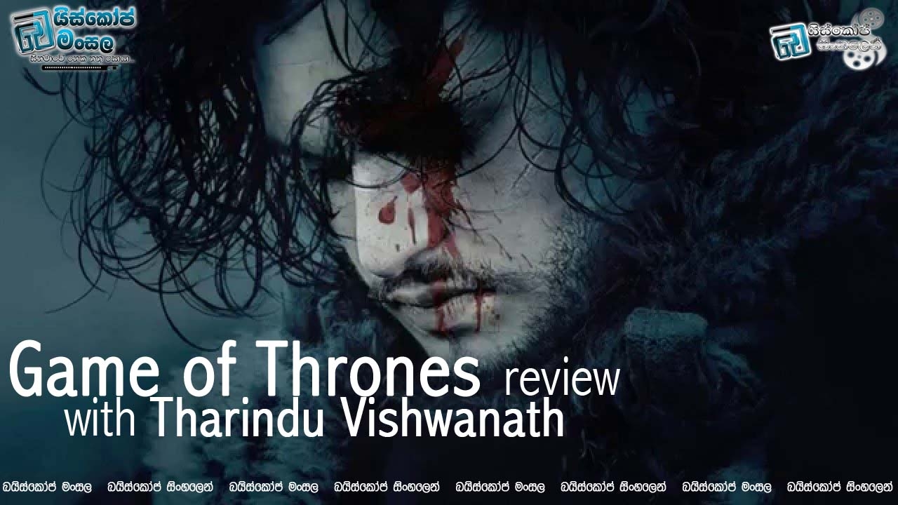 Faceless men and No One – Sinhala Review Game of Thrones