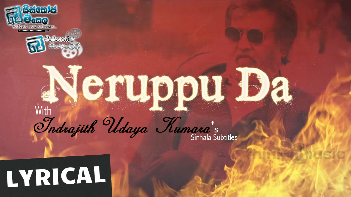 neruppu-da-song-lyrics-from-raji