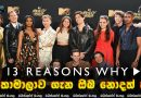 13 Reasons Why කතාමාලාව ගැන ඔබ නොදත් තතු | Things you didn't know about 13 Reasons Why