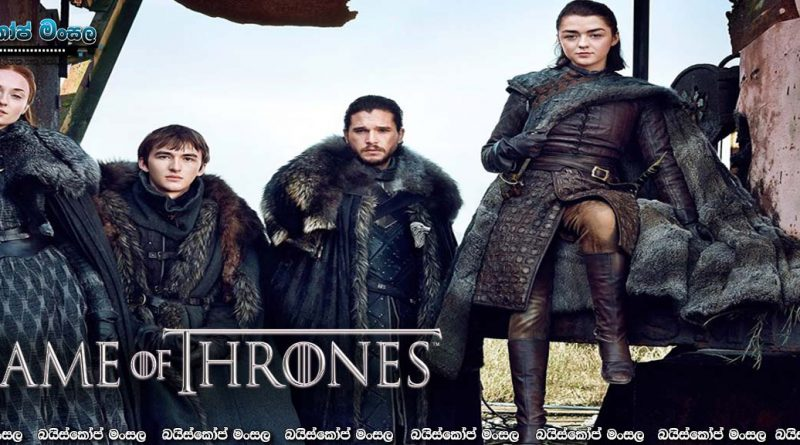 Game Of Thrones season 7 preview – සිංහල