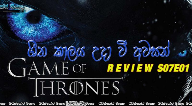 Game of Thrones s07e01 | sinhala Review