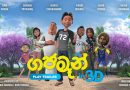 """Gajaman 2018"" ගජමෑන් – ලංකාවේ පළමුවන 3D සිනමාපටය"