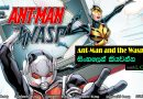 Marvel's Ant-Man and the Wasp Prelude 001